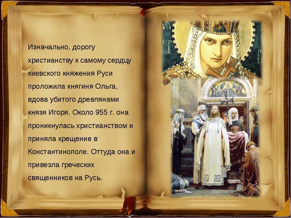 Изначально, дорогу христианству к самому сердцу киевского княжения Руси проло...