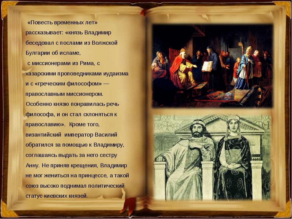 «Повесть временных лет» рассказывает: «князь Владимир беседовал с послами из...