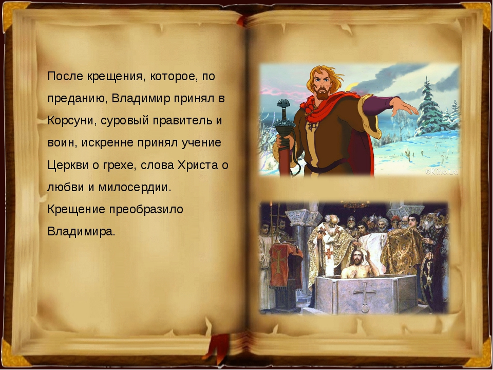 После крещения, которое, по преданию, Владимир принял в Корсуни, суровый прав...