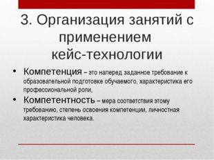 3. Организация занятий с применением кейс-технологии Компетенция – это напере