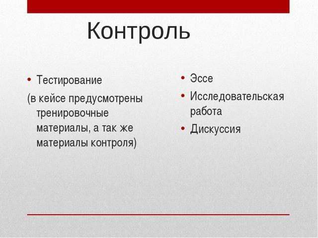 Контроль Тестирование (в кейсе предусмотрены тренировочные материалы, а так ж...