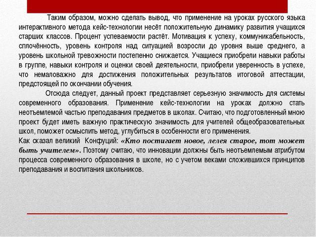 Таким образом, можно сделать вывод, что применение на уроках русского языка...