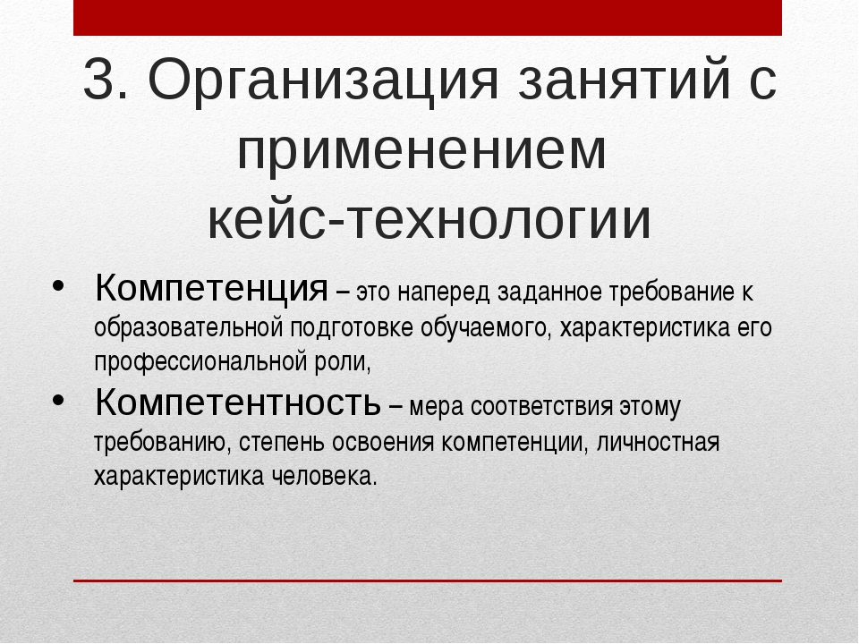 3. Организация занятий с применением кейс-технологии Компетенция – это напере...
