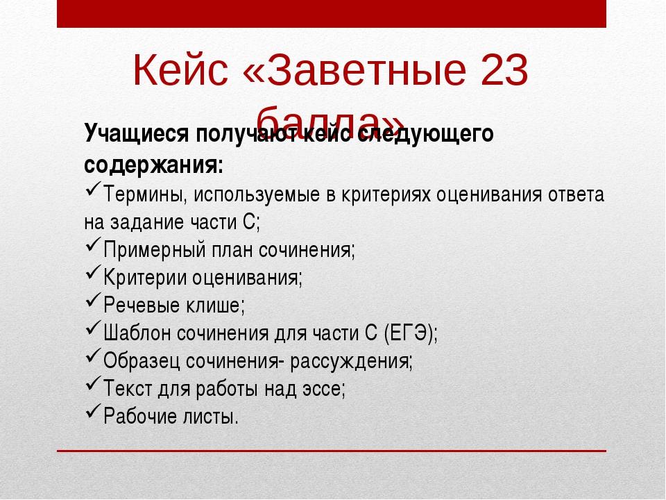Кейс «Заветные 23 балла» Учащиеся получают кейс следующего содержания: Термин...