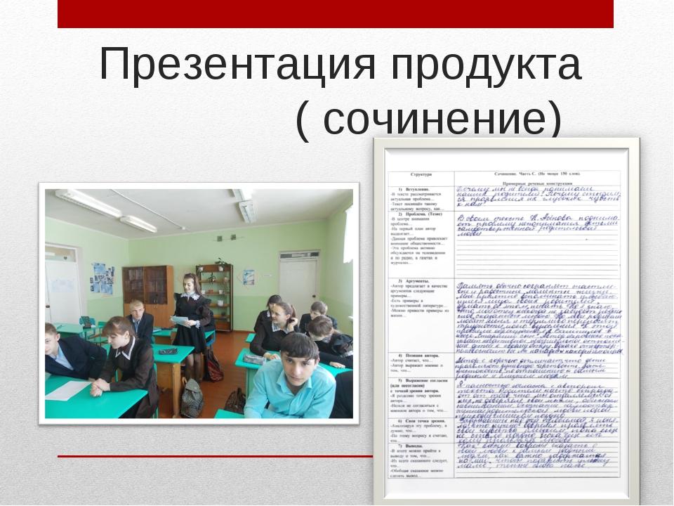 Презентация продукта ( сочинение)