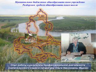 Муниципальное бюджетное общеобразовательное учреждение Раздорская средняя общ