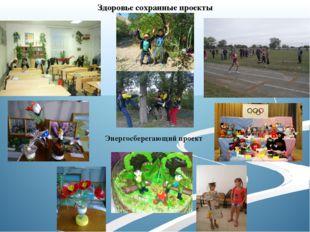 Здоровье сохранные проекты Энергосберегающий проект