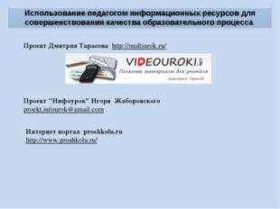 """Проект Дмитрия Тарасова http://multiurok.ru/ Проект """"Инфоурок"""" Игоря Жаборовс"""