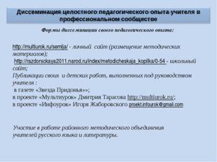 Формы диссеминации своего педагогического опыта: http://multiurok.ru/semlja/