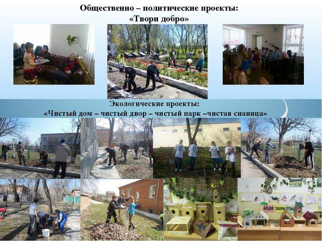Общественно – политические проекты: «Твори добро» Экологические проекты: «Чис...