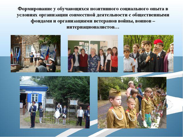 Формирование у обучающихся позитивного социального опыта в условиях организац...