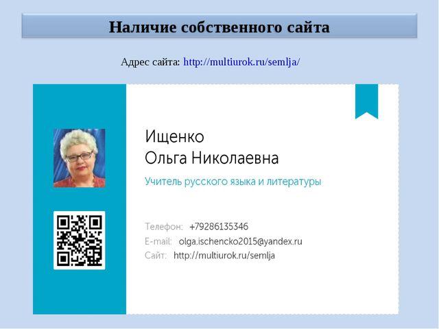 Адрес сайта: http://multiurok.ru/semlja/
