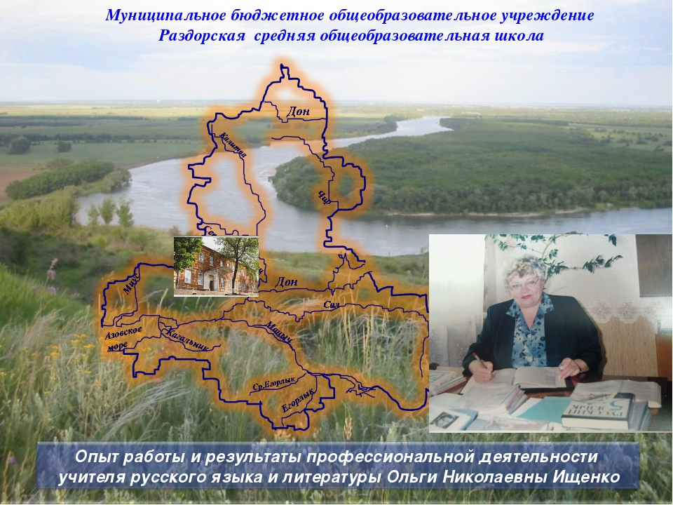 Муниципальное бюджетное общеобразовательное учреждение Раздорская средняя общ...
