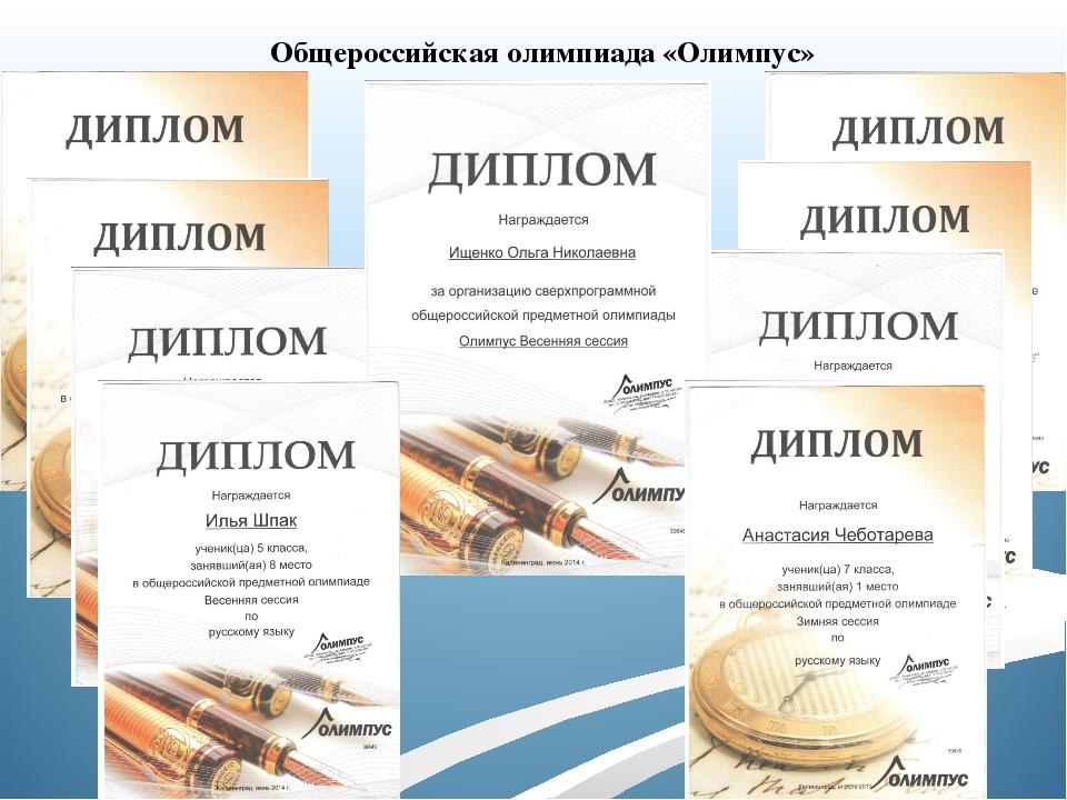 Общероссийская олимпиада «Олимпус»