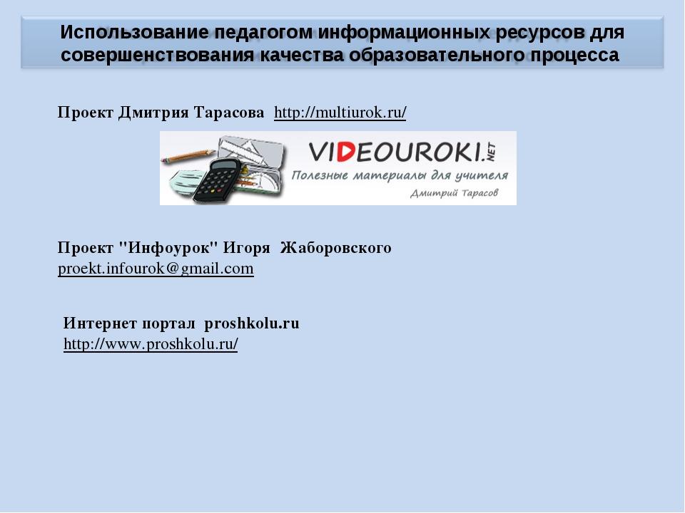 """Проект Дмитрия Тарасова http://multiurok.ru/ Проект """"Инфоурок"""" Игоря Жаборовс..."""