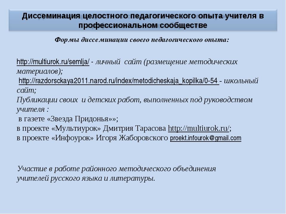Формы диссеминации своего педагогического опыта: http://multiurok.ru/semlja/...