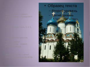Купол – свеча ( символ непрестанного обращения к Богу). Куполов может быть 1
