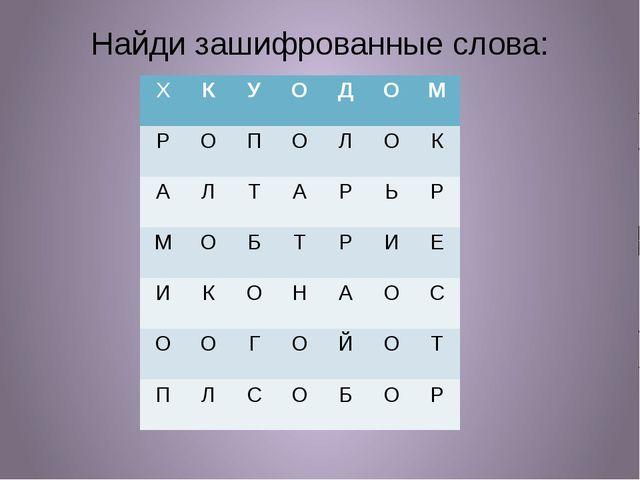 Найди зашифрованные слова: Х К У О Д О М Р О П О Л О К А Л Т А Р Ь Р М О Б Т...