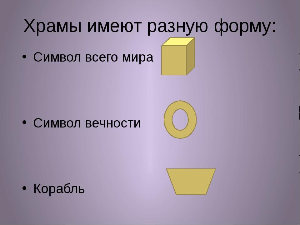 Храмы имеют разную форму: Символ всего мира Символ вечности Корабль