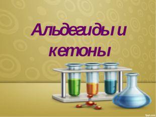 Альдегиды и кетоны