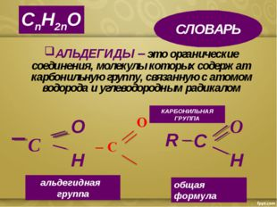 АЛЬДЕГИДЫ – это органические соединения, молекулы которых содержат карбонильн