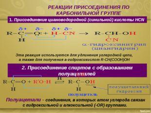 РЕАКЦИИ ПРИСОЕДИНЕНИЯ ПО КАРБОНИЛЬНОЙ ГРУППЕ 1. Присоединение циановодородной