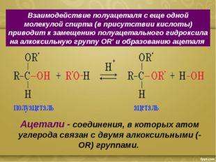 Взаимодействие полуацеталя с еще одной молекулой спирта (в присутствии кислот
