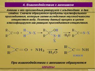 4. Взаимодействие с аммиаком Аммиак и его производные реагируют с альдегидами