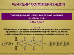 РЕАКЦИИ ПОЛИМЕРИЗАЦИИ Полимеризация - частный случай реакций присоединения n
