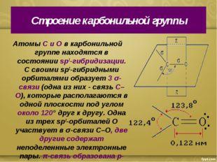 Строение карбонильной группы Атомы С и О в карбонильной группе находятся в со