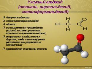 Уксусный альдегид (этаналь, ацетальдегид, метилформальдегид) Летучая жидкость