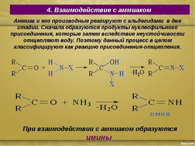 4. Взаимодействие с аммиаком Аммиак и его производные реагируют с альдегидами...