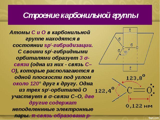 Строение карбонильной группы Атомы С и О в карбонильной группе находятся в со...