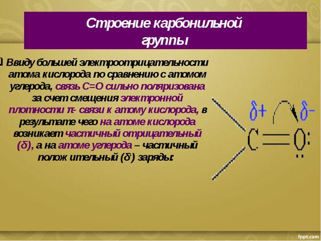 Ввиду большей электроотрицательности атома кислорода по сравнению с атомом уг...