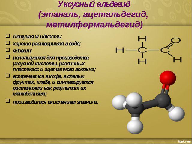 Уксусный альдегид (этаналь, ацетальдегид, метилформальдегид) Летучая жидкость...
