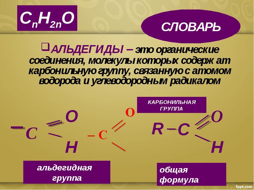 АЛЬДЕГИДЫ – это органические соединения, молекулы которых содержат карбонильн...