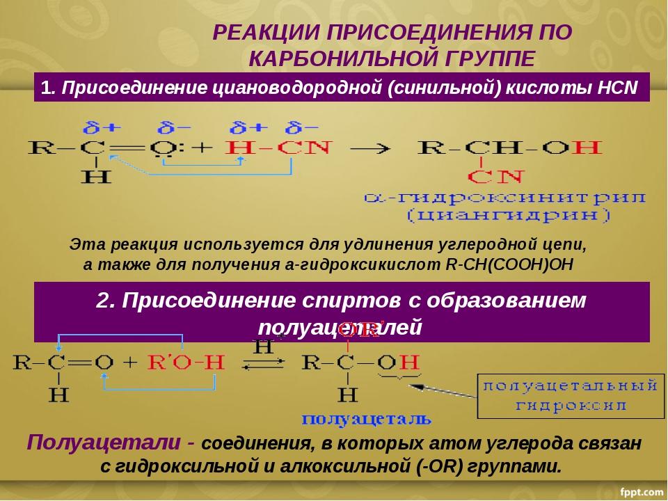 РЕАКЦИИ ПРИСОЕДИНЕНИЯ ПО КАРБОНИЛЬНОЙ ГРУППЕ 1. Присоединение циановодородной...
