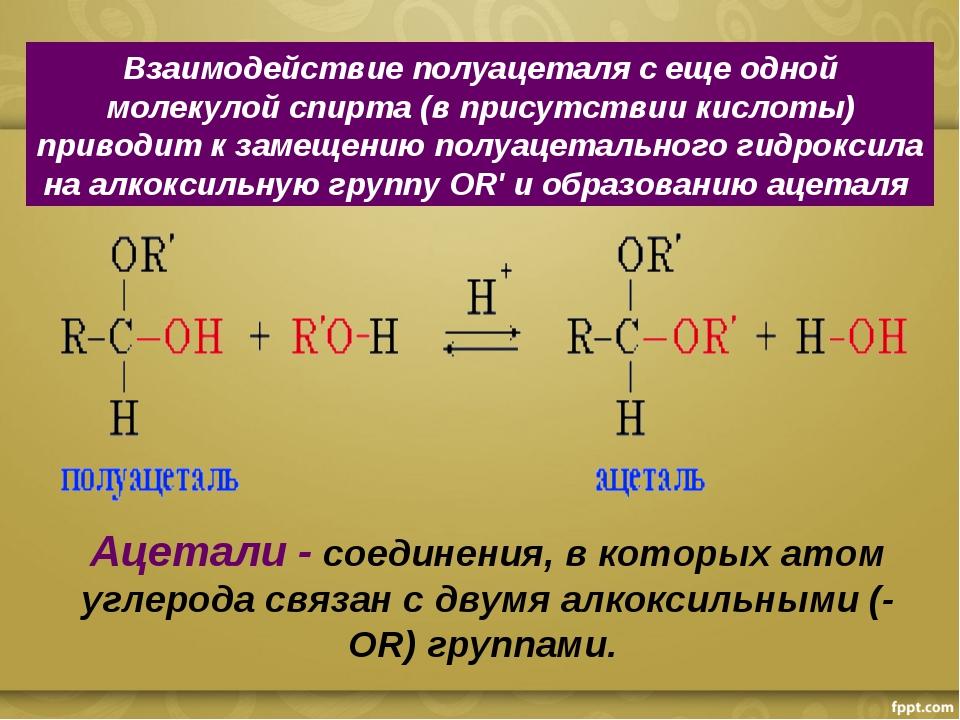 Взаимодействие полуацеталя с еще одной молекулой спирта (в присутствии кислот...