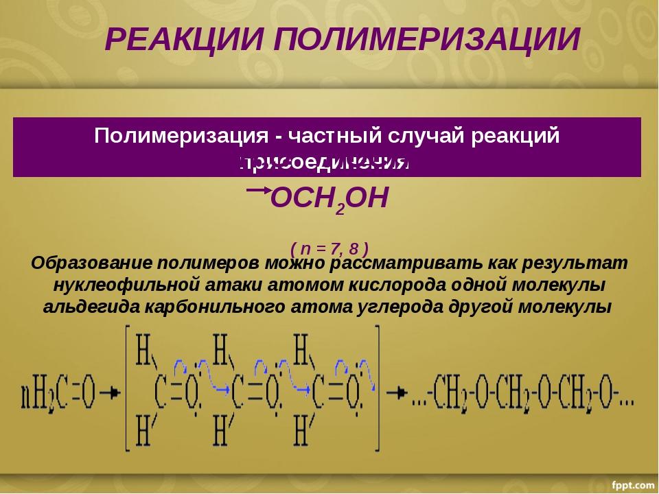 РЕАКЦИИ ПОЛИМЕРИЗАЦИИ Полимеризация - частный случай реакций присоединения n...