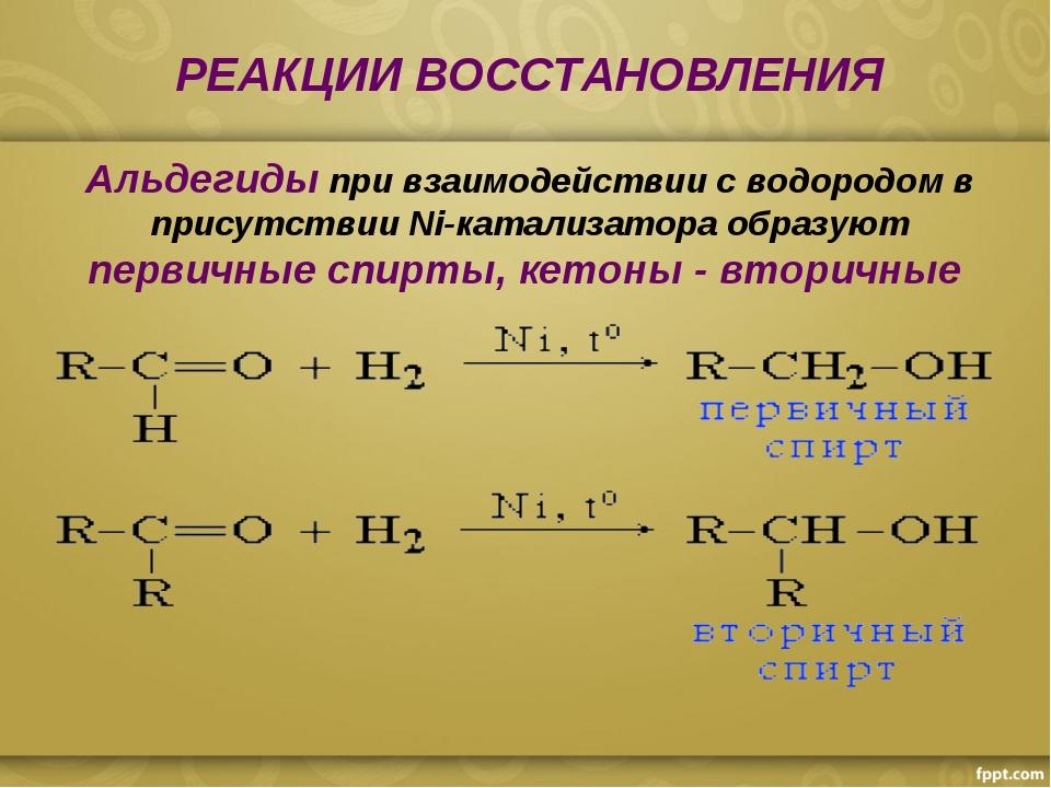 РЕАКЦИИ ВОССТАНОВЛЕНИЯ Альдегиды при взаимодействии с водородом в присутствии...