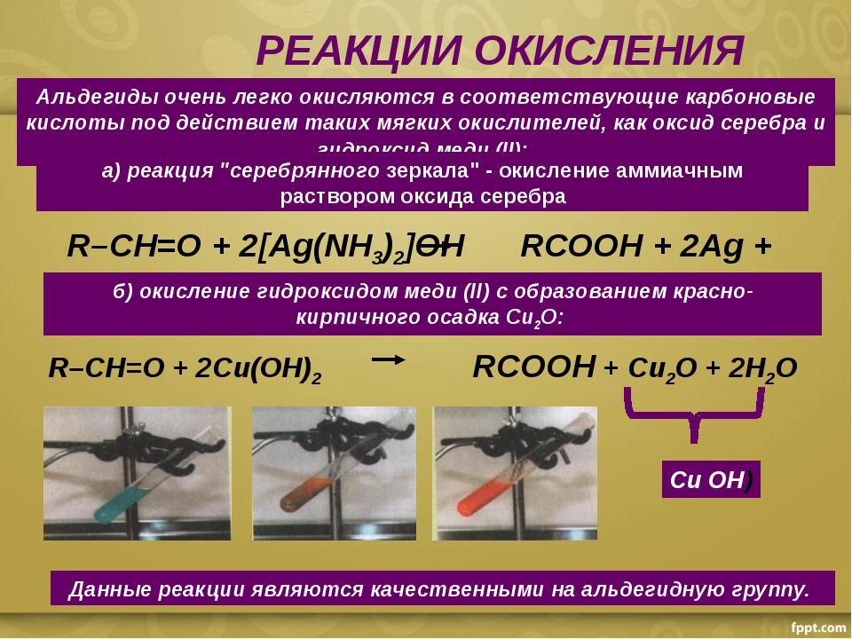 РЕАКЦИИ ОКИСЛЕНИЯ Альдегиды очень легко окисляются в соответствующие карбонов...