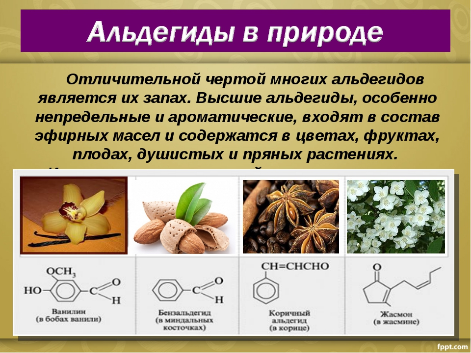 Отличительной чертой многих альдегидов является их запах. Высшие альдегиды,...