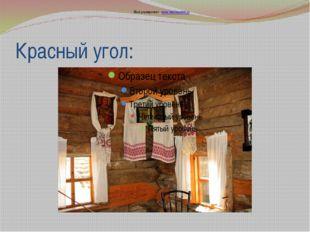 Красный угол: Мой университет - www.moi-mummi.ru