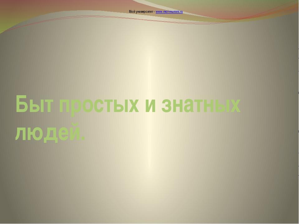 Быт простых и знатных людей. Мой университет - www.moi-mummi.ru