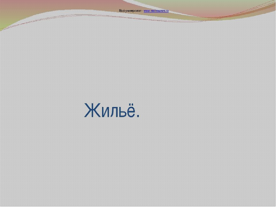 Жильё. Мой университет - www.moi-mummi.ru