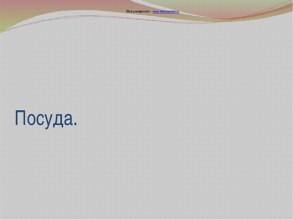 Посуда. Мой университет - www.moi-mummi.ru