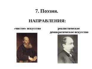 7. Поэзия. «чистое» искусство реалистическое демократическое искусство