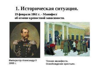 1. Историческая ситуация. Император Александр II 1868 г. Чтение манифеста. Ос