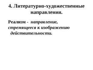 4. Литературно-художественные направления. Реализм - направление, стремящееся