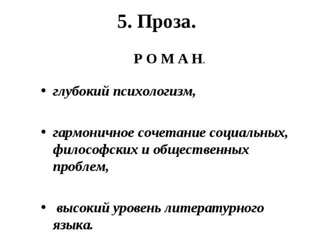 5. Проза. глубокий психологизм, гармоничное сочетание социальных, философских...